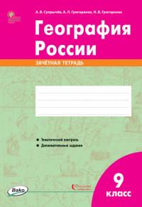 География России. 9 кл.: Зачетная тетрадь ФГОС