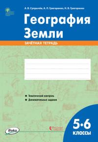 География Земли. 5-6 кл.: Зачетная тетрадь ФГОС