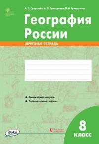 География России. 8 кл.: Зачетная тетрадь ФГОС