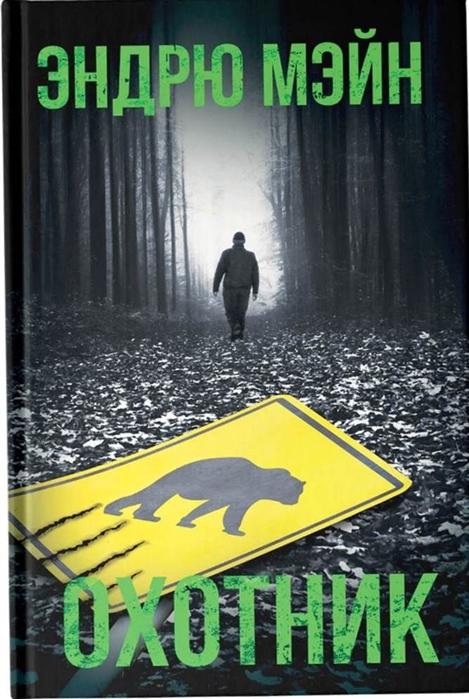 Охотник: Роман