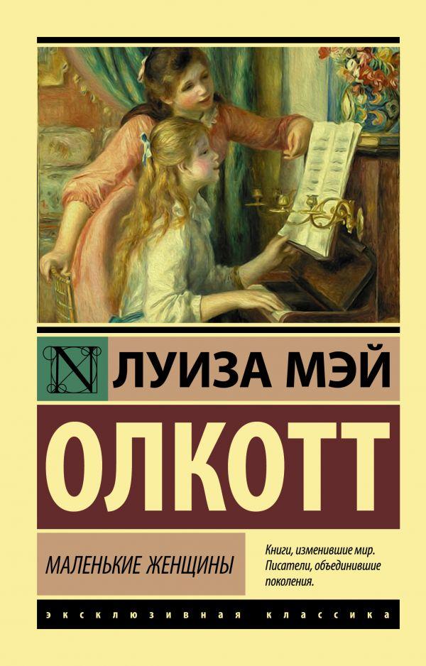 Маленькие женщины: Роман