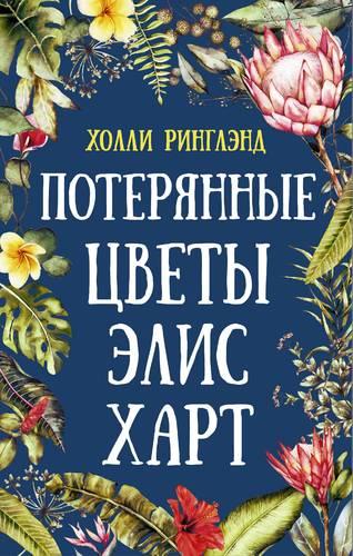 Потерянные цветы Элис Харт: Роман