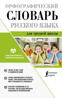 Орфографический словарь русского языка для средней школы