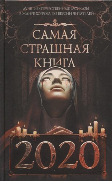 Самая страшная книга 2020: Сборник