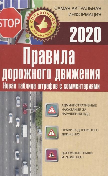 Правила дорожного движения. Новая таблица штрафов с комментариями на 2020 г
