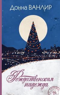 Рождественская надежда: Романы