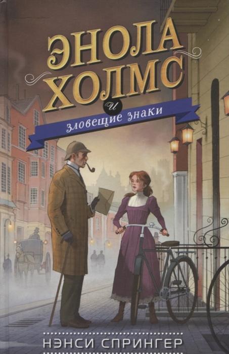 Энола Холмс и зловещие знаки: Повесть