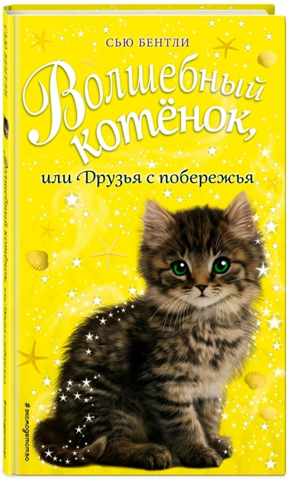 Волшебный котенок, или Друзья с побережья