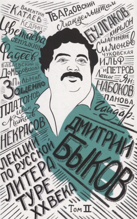 Лекции по русской литературе XX века. Том 2 (Синий)