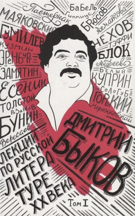 Лекции по русской литературе XX века. Том 1 (Красный)