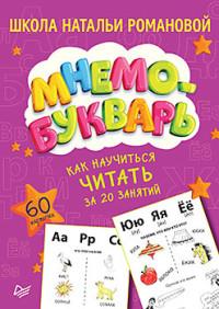 Мнемобукварь. Как научиться читать за 20 занятий: 60 карточек
