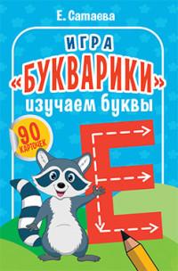 Игра Настольная Букварики. Изучаем буквы: 90 карточек