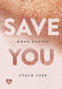 Спаси себя. Книга 2