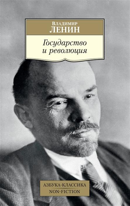 Государство и революция