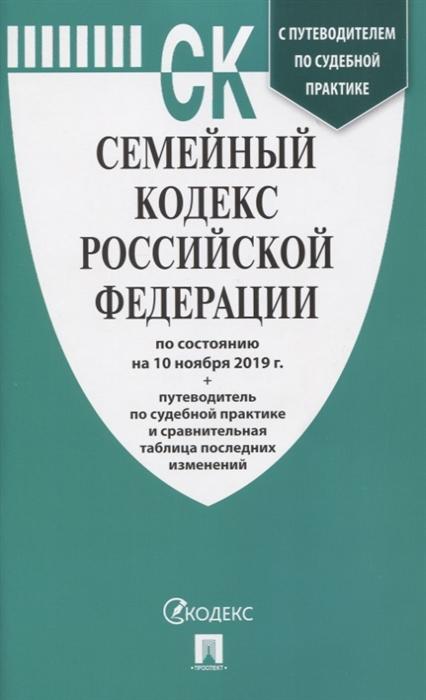 Семейный кодекс РФ: По сост. на 10.11.19 с таблицей изменений