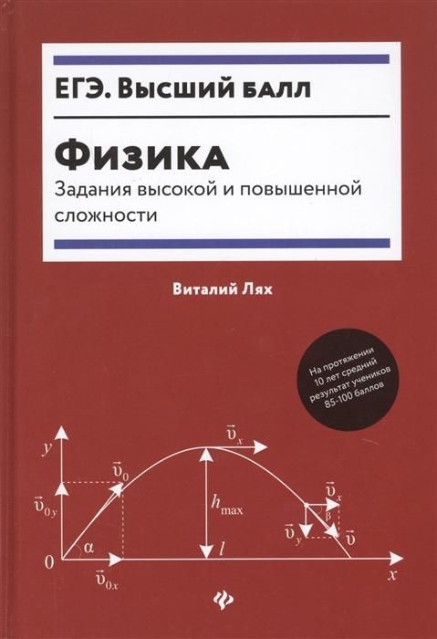 Физика: задания высокой и повышенной сложности