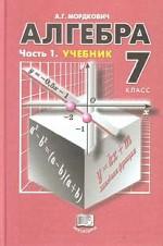 Алгебра. 7 кл.: Учебник. В 2 ч.: Ч. 1