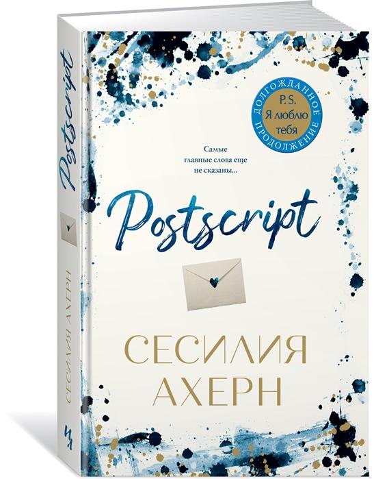 "Postscript. Продолжение романа ""P.S. Я люблю тебя"""