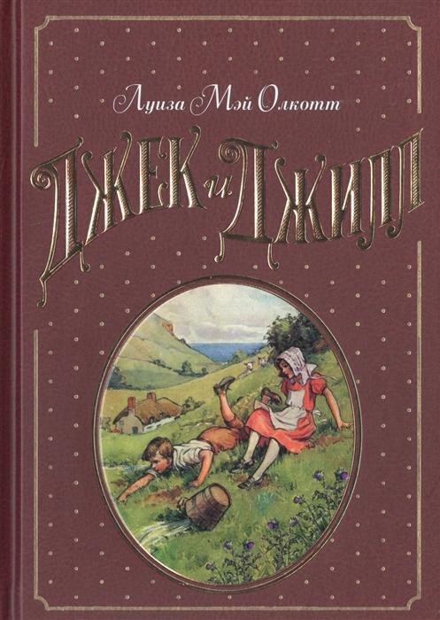 Джек и Джилл: Роман