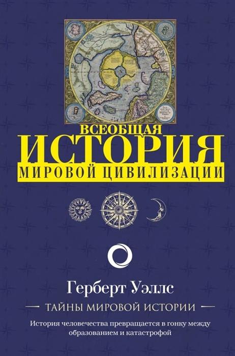 История мировой цивилизации
