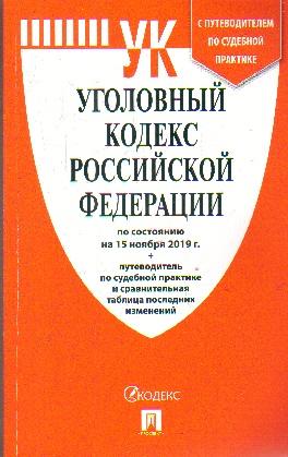Уголовный кодекс РФ: По сост. на 15.11.19 с таблицей изменений