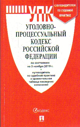 Уголовно-процессуальный кодекс РФ: По сост. на 05.11.19 с таблицей изменени