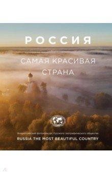 Россия самая красивая страна: Фотоальбом 2