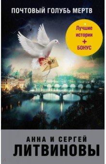 Почтовый голубь мертв: Повесть и рассказы