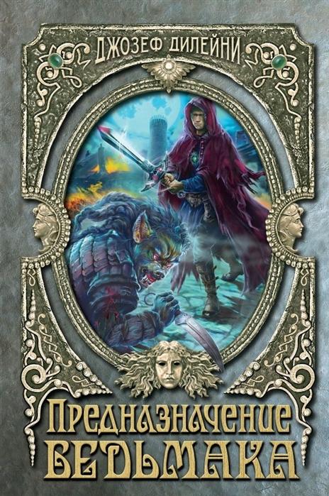 Предназначение Ведьмака