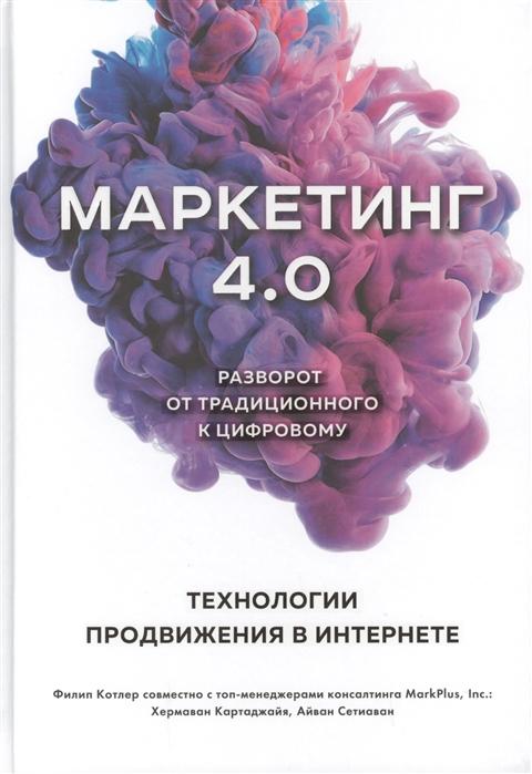 Маркетинг 4.0. Разворот от традиционного к цифровому: технологии продвижени