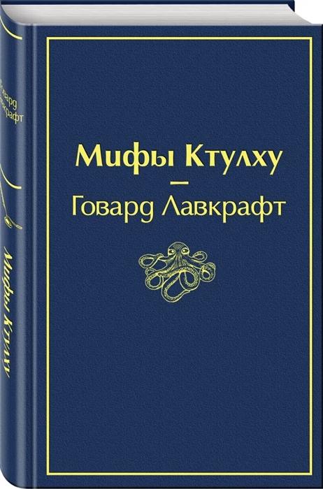 Мифы Ктулху: Повести, рассказы