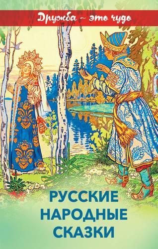 Русские народные сказки (с иллюстрациями)