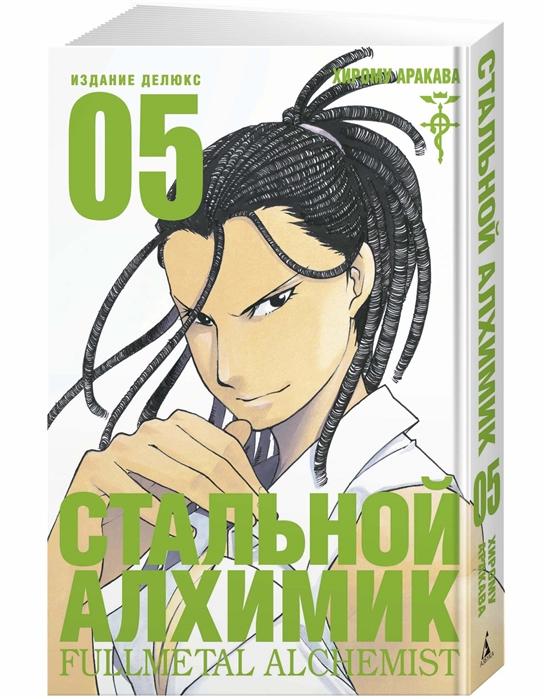 Стальной Алхимик. Кн. 5: Графический роман