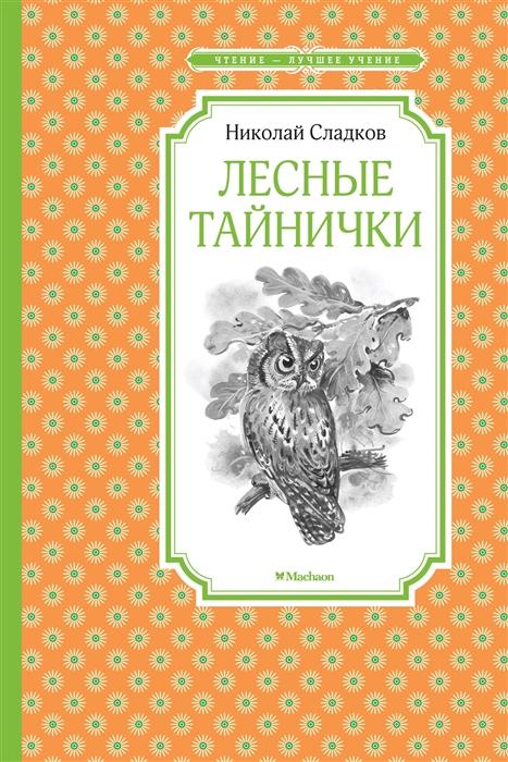 Лесные тайнички: рассказы о природе