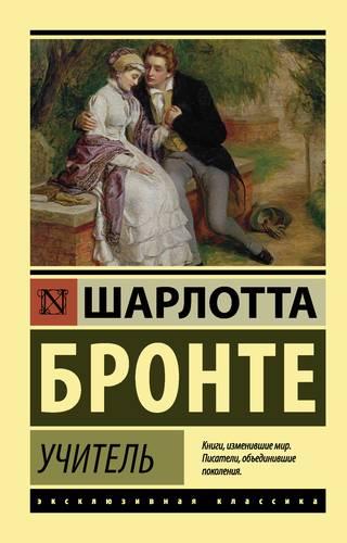 Учитель: Роман