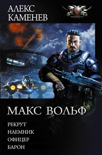Макс Вольф: Сборник