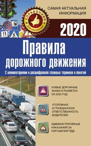 Правила дорожного движения 2020 с коммент. и расшиф. сложных терм. и поняти