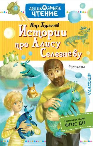 Истории про Алису Селезневу