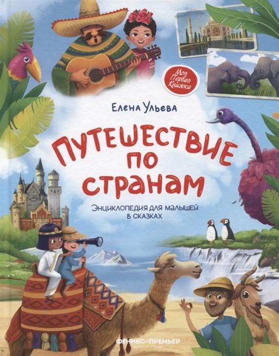 Путешествие по странам: энциклопедия для малышей в сказках