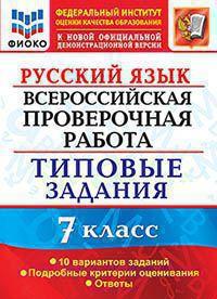 ВПР. Русский язык. 7 кл.: 10 вариантов заданий ФИОКО