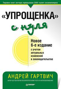 """""""Упрощенка"""" с нуля. Новое 6-е издание"""