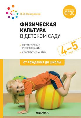 Физическая культура в детском саду. 4-5 лет: Конспекты занятий для работы с
