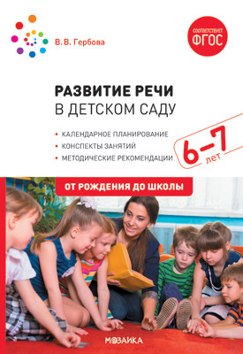 Развитие речи в детском саду с детьми 6-7 лет: Конспекты занятий. ФГОС