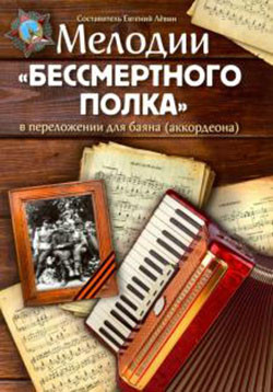 """Мелодии """"Бессмертного полка"""": В переложении для баяна (аккордеона): Учебно-"""