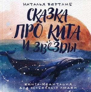 Сказка про кита и звезды: Книга-медитация для особенных людей