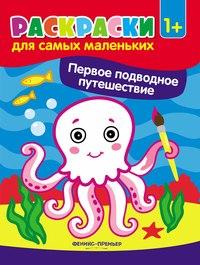 Раскраска Первое подводное путешествие