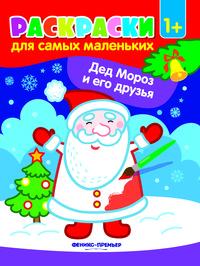 Раскраска Дед Мороз и его друзья
