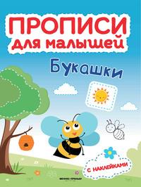 Букашки: Прописи для малышей. Книжка с наклейками