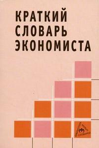 Краткий словарь экономиста