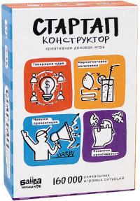Игра Настольная Стартап-конструктор